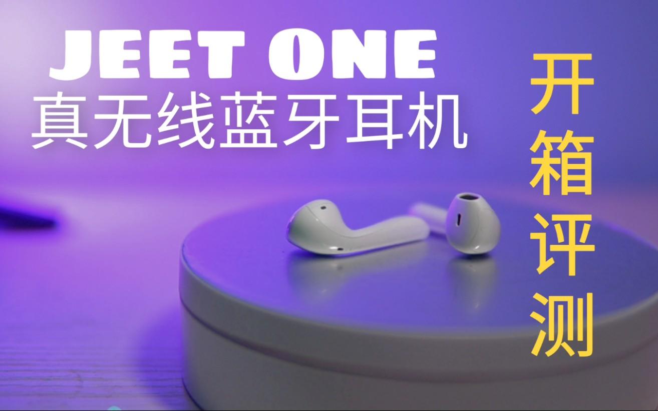 三百块以内性价比最高的真无线蓝牙耳机?——JEET ONE 开箱评测