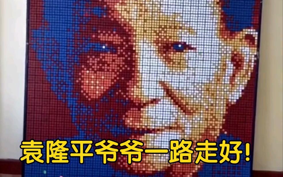 用1200个魔方拼成的袁隆平院士头像,致敬袁隆平!一路走好!